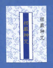 ShurangamaMantra.jpg (237392 bytes)