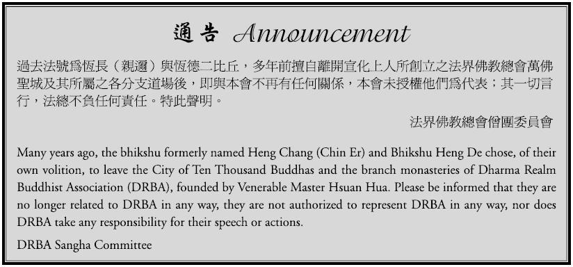 announcement_2009